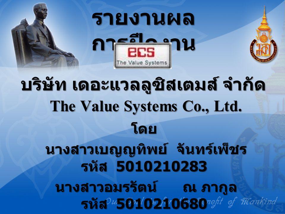 บริษัท เดอะแวลลูซิสเตมส์ จำกัด The Value Systems Co., Ltd.