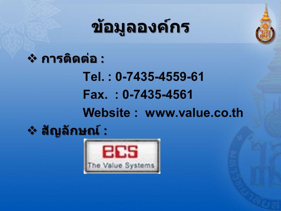 ข้อมูลองค์กร การติดต่อ : Tel. : 0-7435-4559-61 Fax. : 0-7435-4561