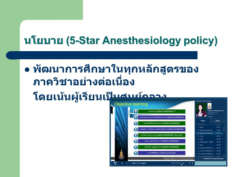 นโยบาย (5-Star Anesthesiology policy)