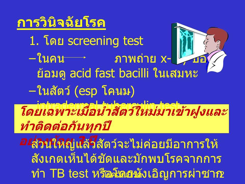 การวินิจฉัยโรค 1. โดย screening test
