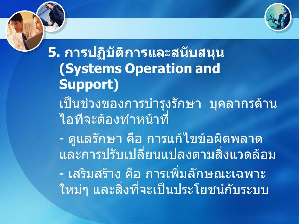 5. การปฏิบัติการและสนับสนุน (Systems Operation and Support)
