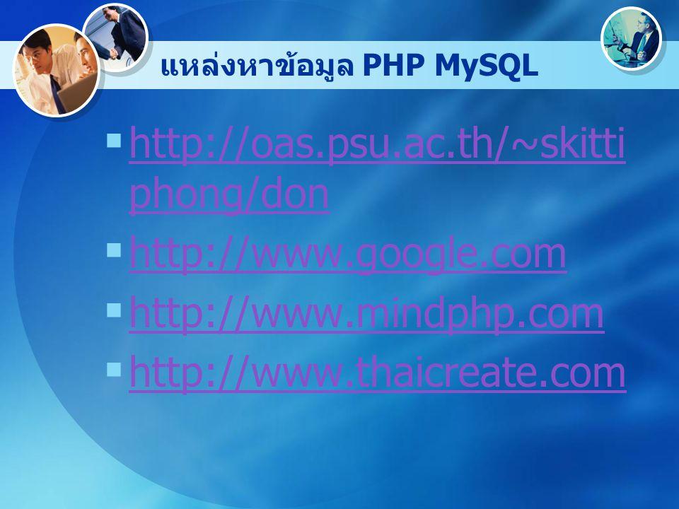แหล่งหาข้อมูล PHP MySQL