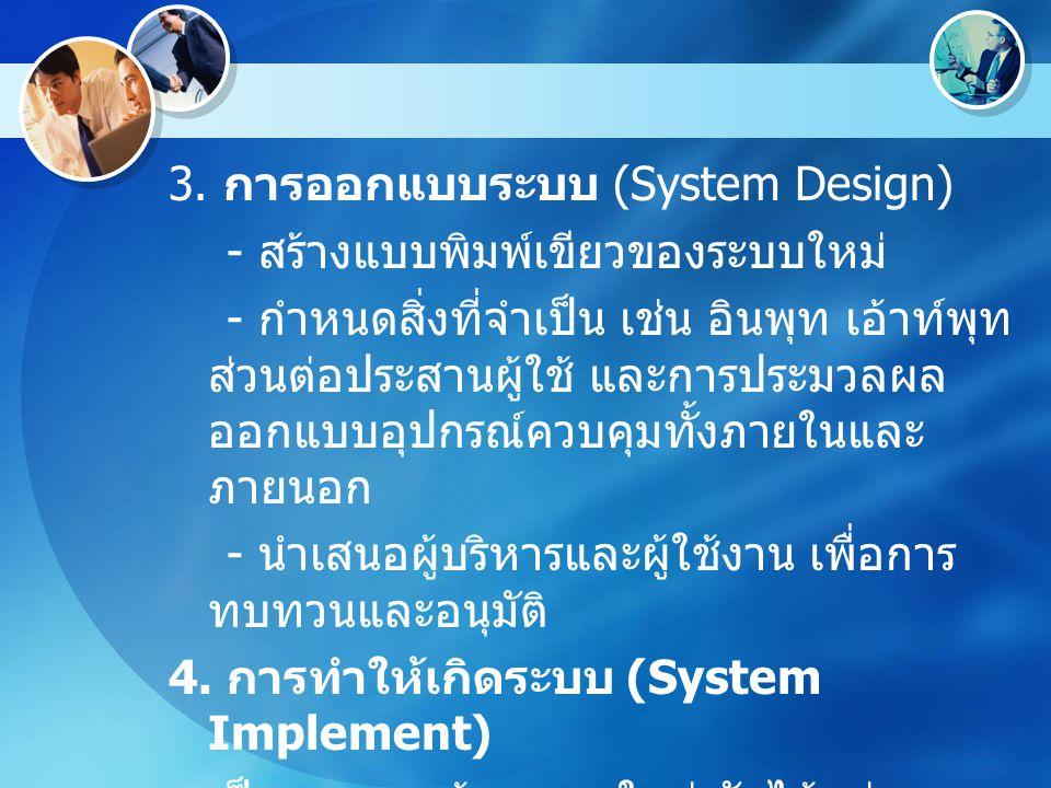 3. การออกแบบระบบ (System Design)
