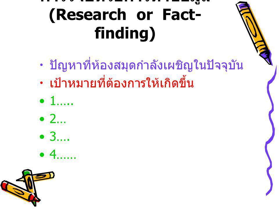 การวิจัยหรือการหาข้อมูล (Research or Fact- finding)