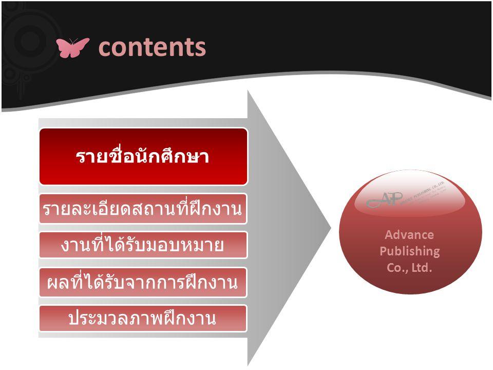 contents รายชื่อนักศึกษา รายละเอียดสถานที่ฝึกงาน งานที่ได้รับมอบหมาย