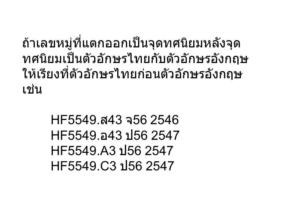 ถ้าเลขหมู่ที่แตกออกเป็นจุดทศนิยมหลังจุดทศนิยมเป็นตัวอักษรไทยกับตัวอักษรอังกฤษ ให้เรียงที่ตัวอักษรไทยก่อนตัวอักษรอังกฤษ เช่น