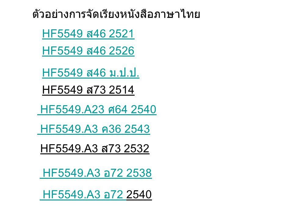 ตัวอย่างการจัดเรียงหนังสือภาษาไทย