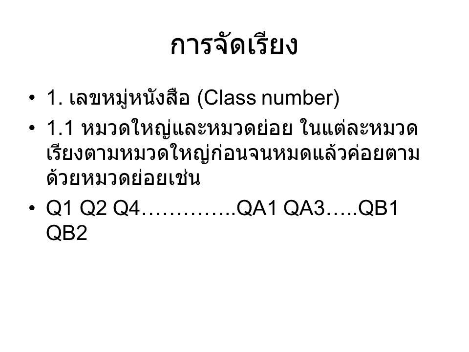 การจัดเรียง 1. เลขหมู่หนังสือ (Class number)