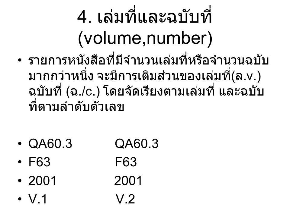 4. เล่มที่และฉบับที่ (volume,number)