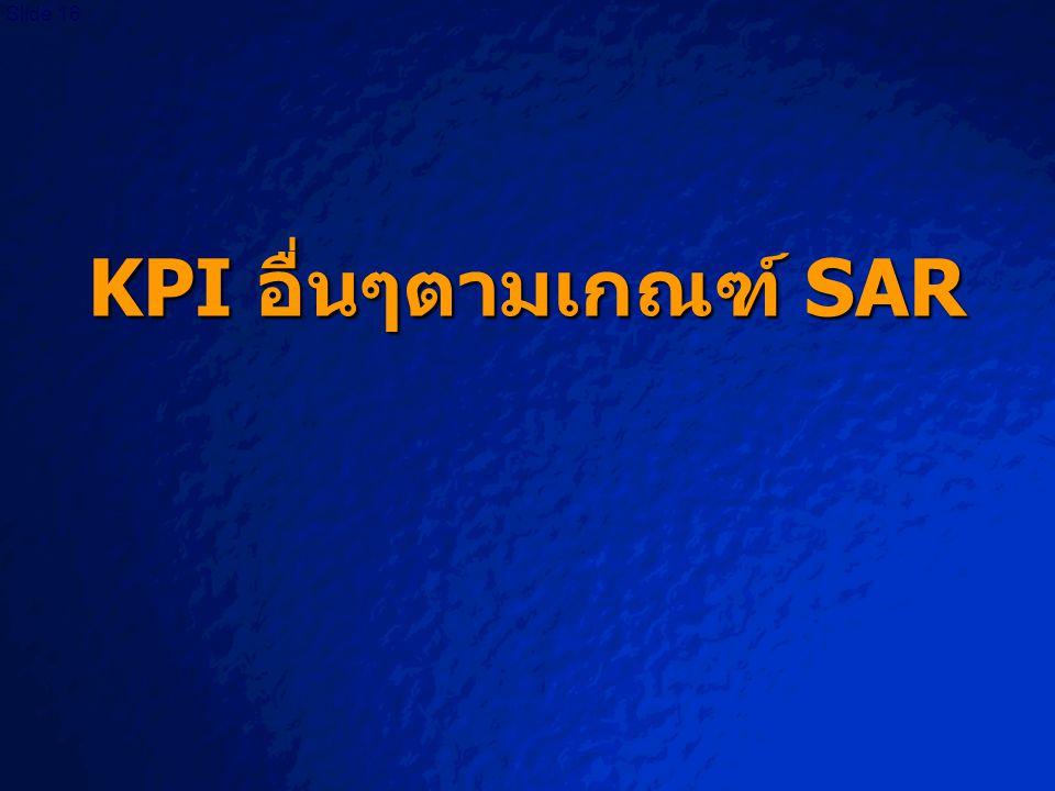 KPI อื่นๆตามเกณฑ์ SAR