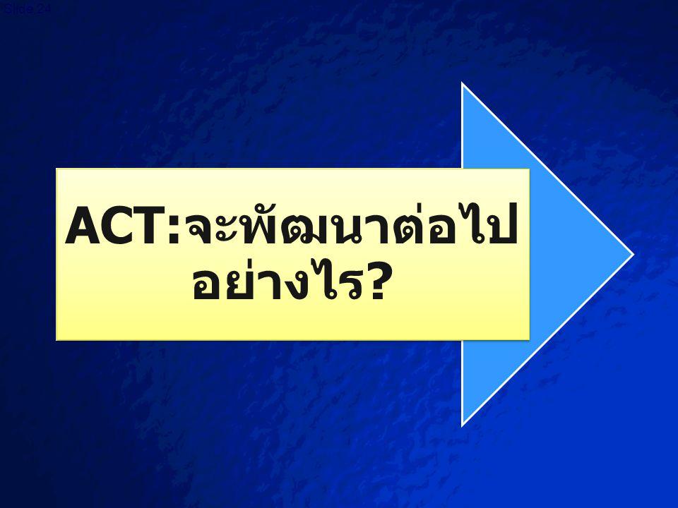 ACT:จะพัฒนาต่อไปอย่างไร