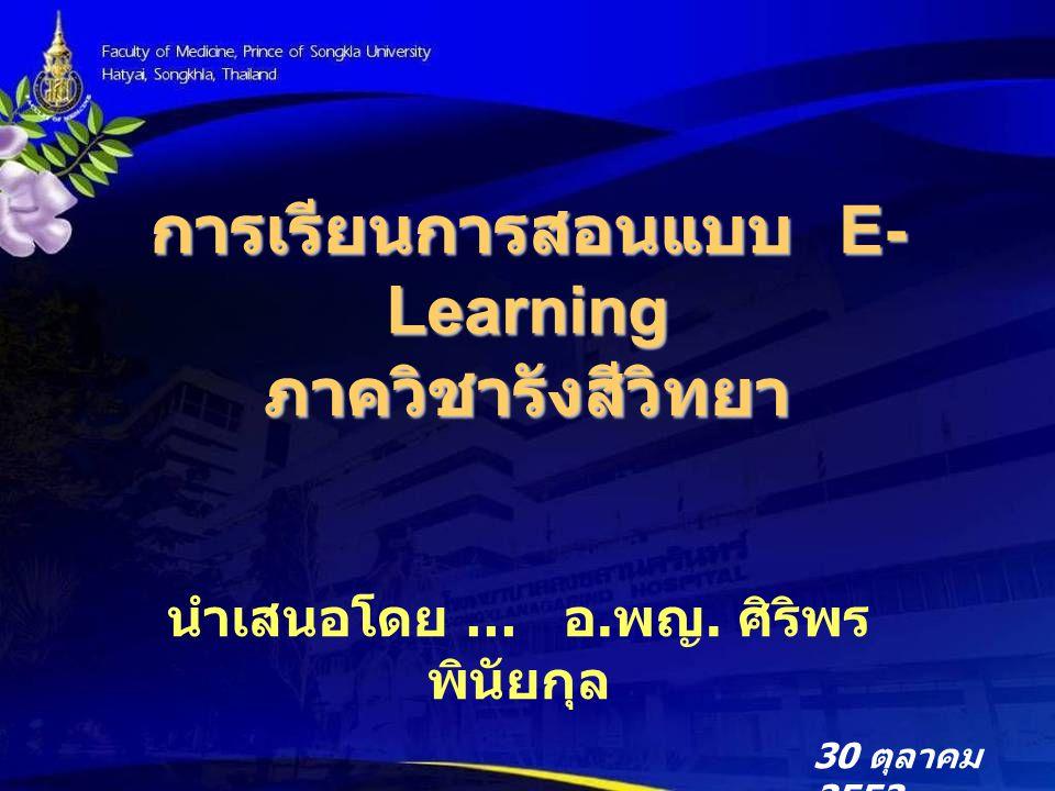 การเรียนการสอนแบบ E-Learning ภาควิชารังสีวิทยา