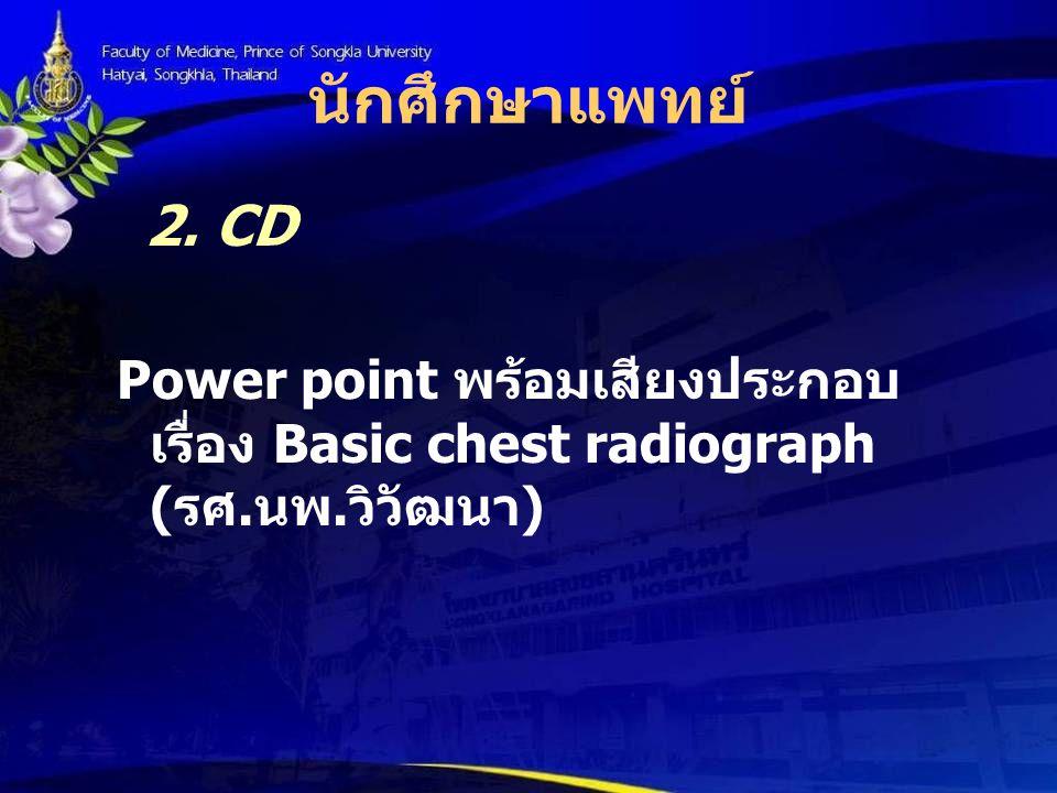 นักศึกษาแพทย์ 2. CD Power point พร้อมเสียงประกอบเรื่อง Basic chest radiograph (รศ.นพ.วิวัฒนา)