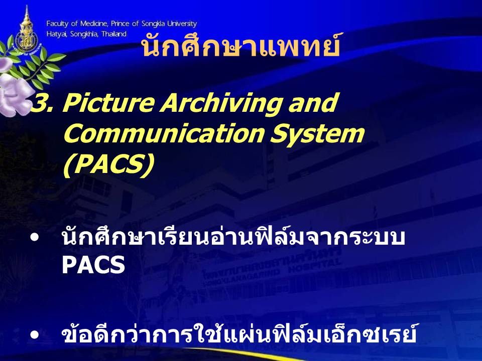 นักศึกษาแพทย์ 3. Picture Archiving and Communication System (PACS)