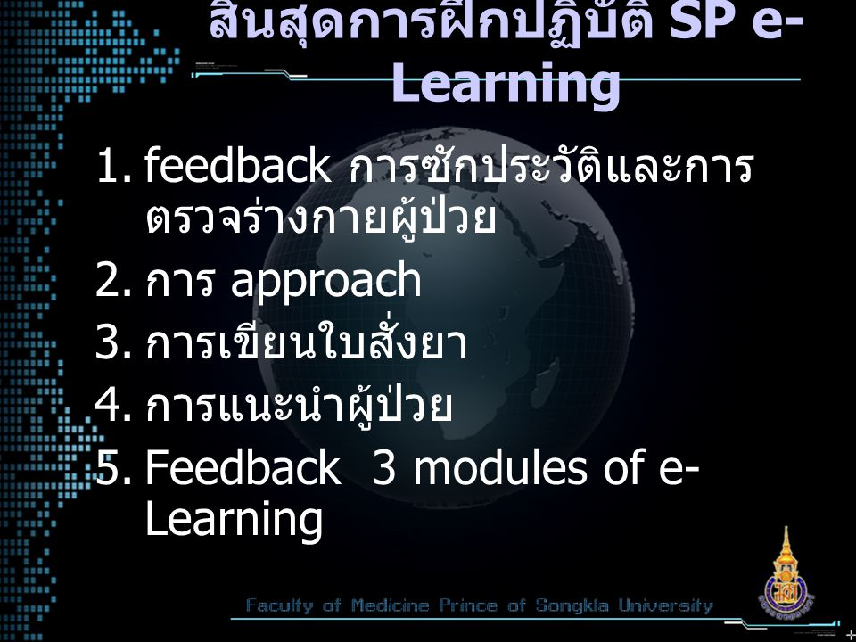 สิ้นสุดการฝึกปฏิบัติ SP e-Learning