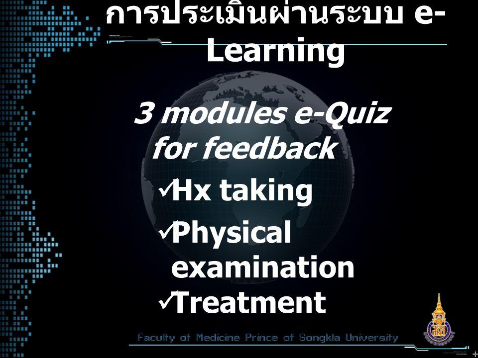 การประเมินผ่านระบบ e-Learning