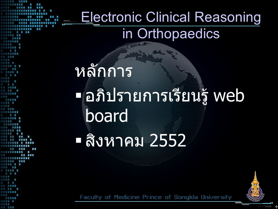 Electronic Clinical Reasoning in Orthopaedics