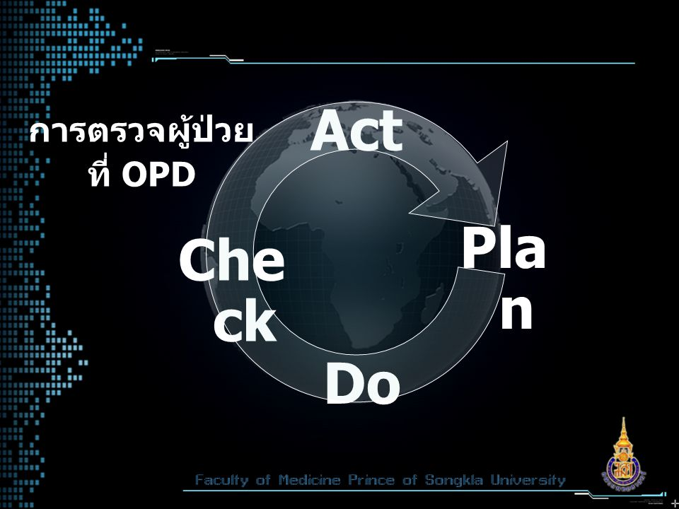 Act การตรวจผู้ป่วย ที่ OPD Plan Check Do