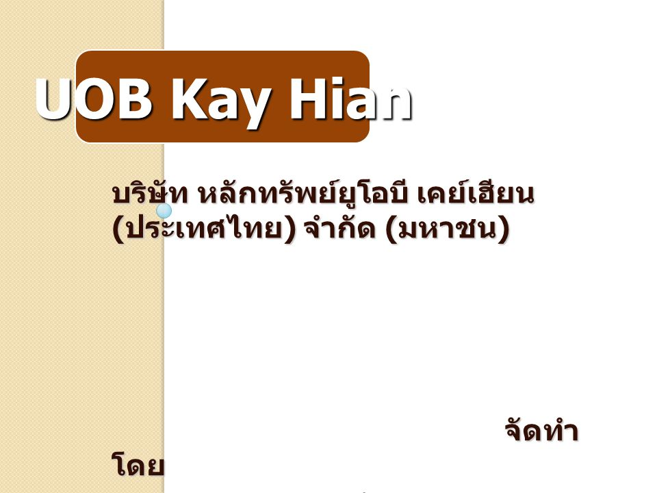 UOB Kay Hian บริษัท หลักทรัพย์ยูโอบี เคย์เฮียน (ประเทศไทย) จำกัด (มหาชน) จัดทำโดย.