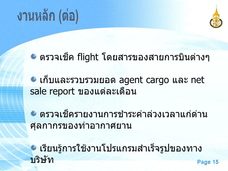 งานหลัก (ต่อ) ตรวจเช็ค flight โดยสารของสายการบินต่างๆ
