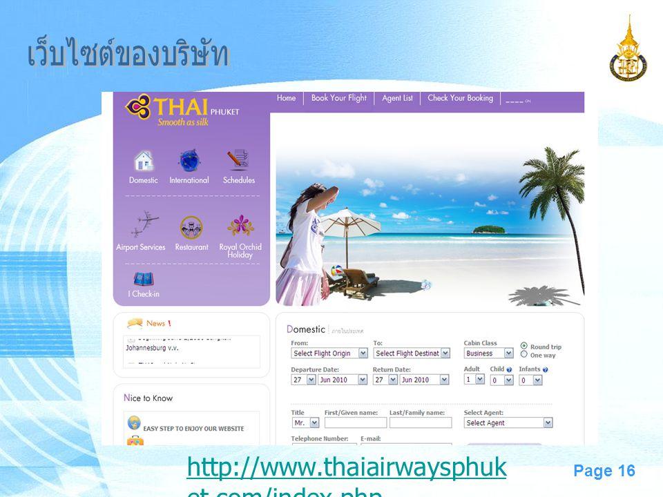 เว็บไซต์ของบริษัท http://www.thaiairwaysphuket.com/index.php