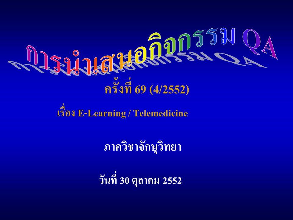 การนำเสนอกิจกรรม QA ครั้งที่ 69 (4/2552) ภาควิชาจักษุวิทยา