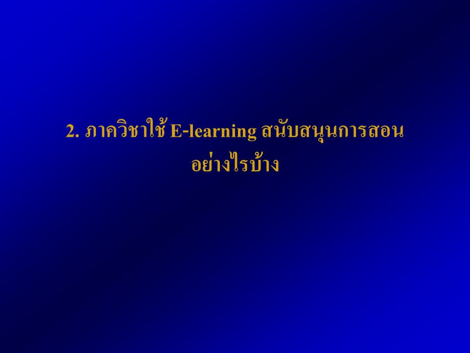 2. ภาควิชาใช้ E-learning สนับสนุนการสอนอย่างไรบ้าง