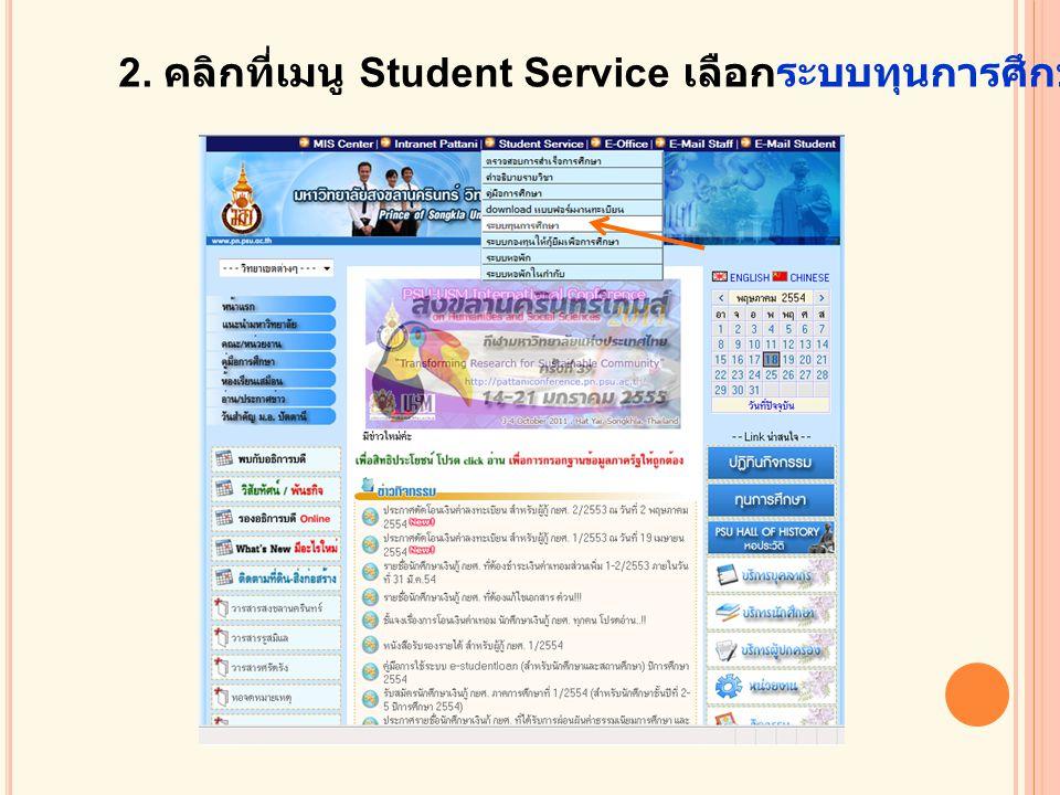2. คลิกที่เมนู Student Service เลือกระบบทุนการศึกษา