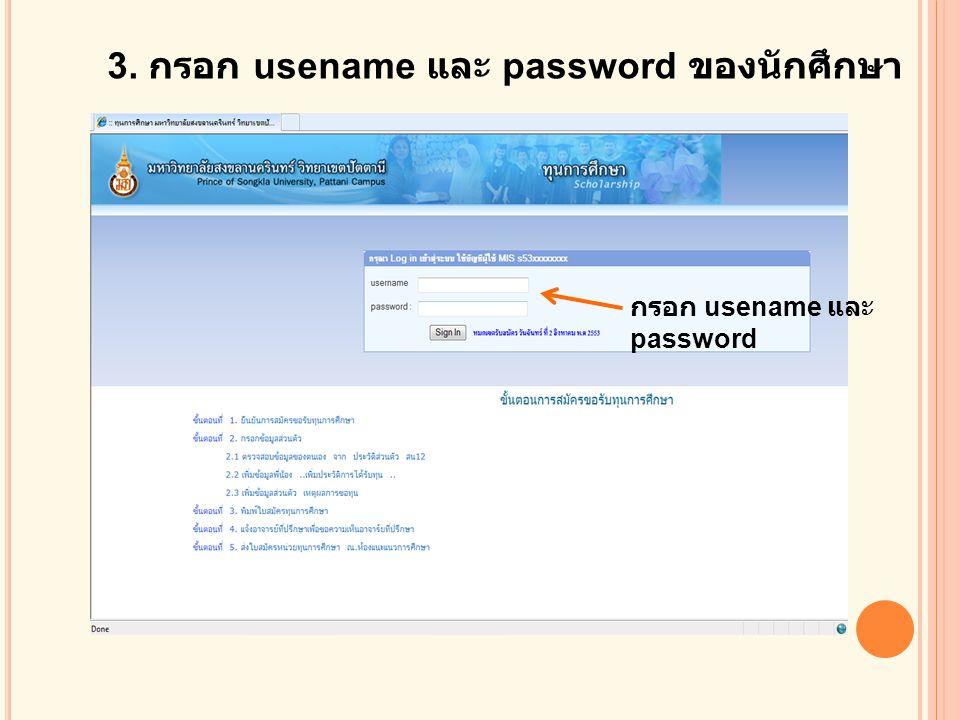 3. กรอก usename และ password ของนักศึกษา