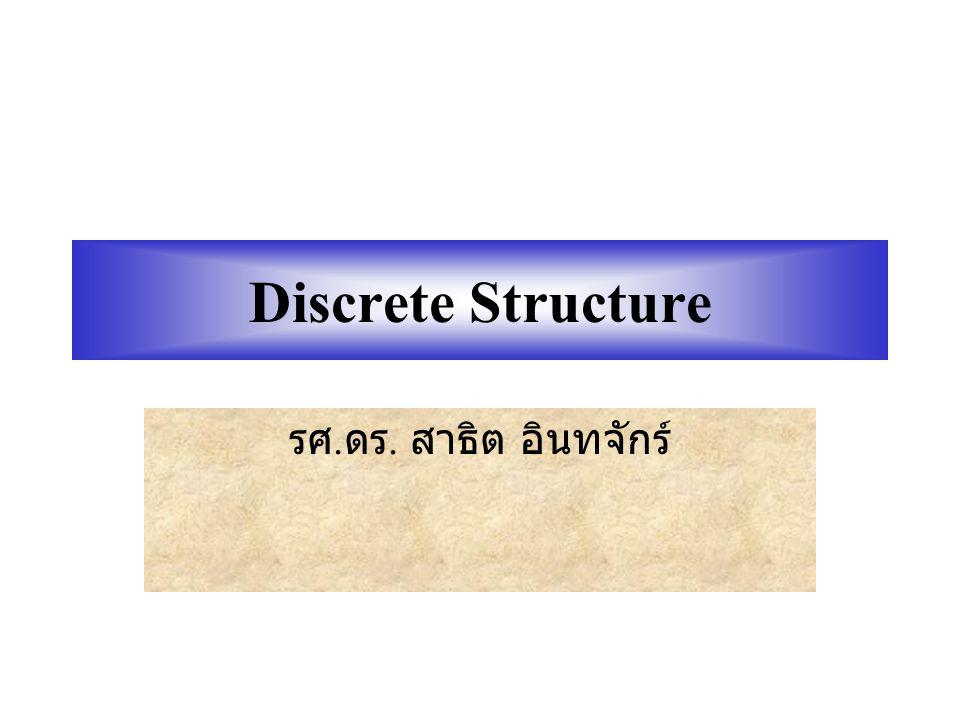 Discrete Structure รศ.ดร. สาธิต อินทจักร์