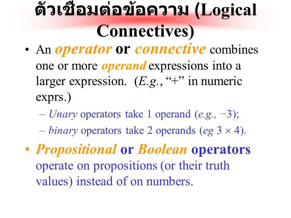 ตัวเชื่อมต่อข้อความ (Logical Connectives)