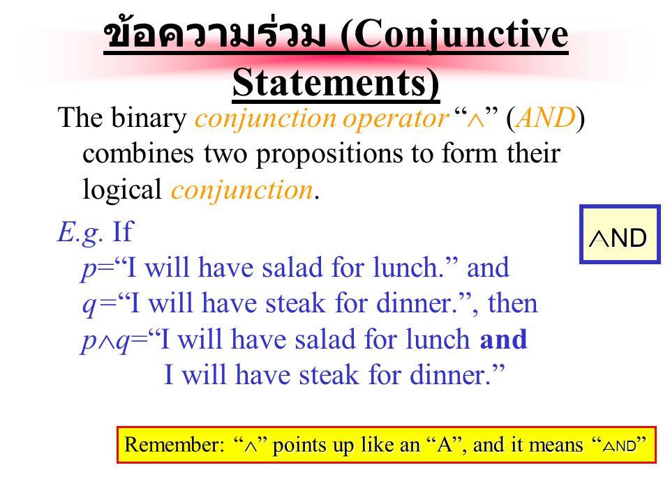 ข้อความร่วม (Conjunctive Statements)
