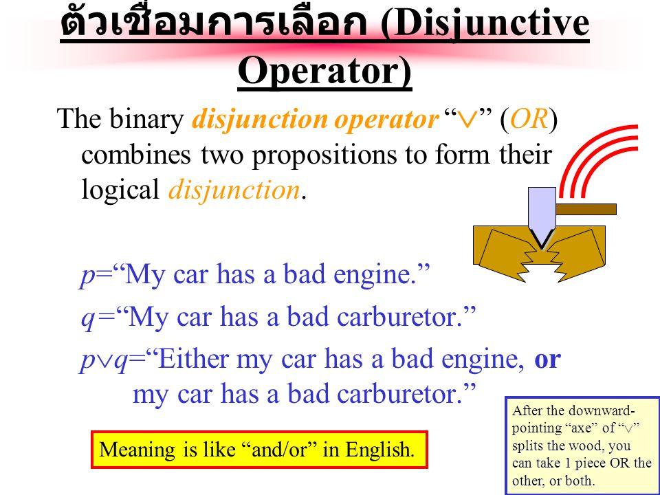 ตัวเชื่อมการเลือก (Disjunctive Operator)