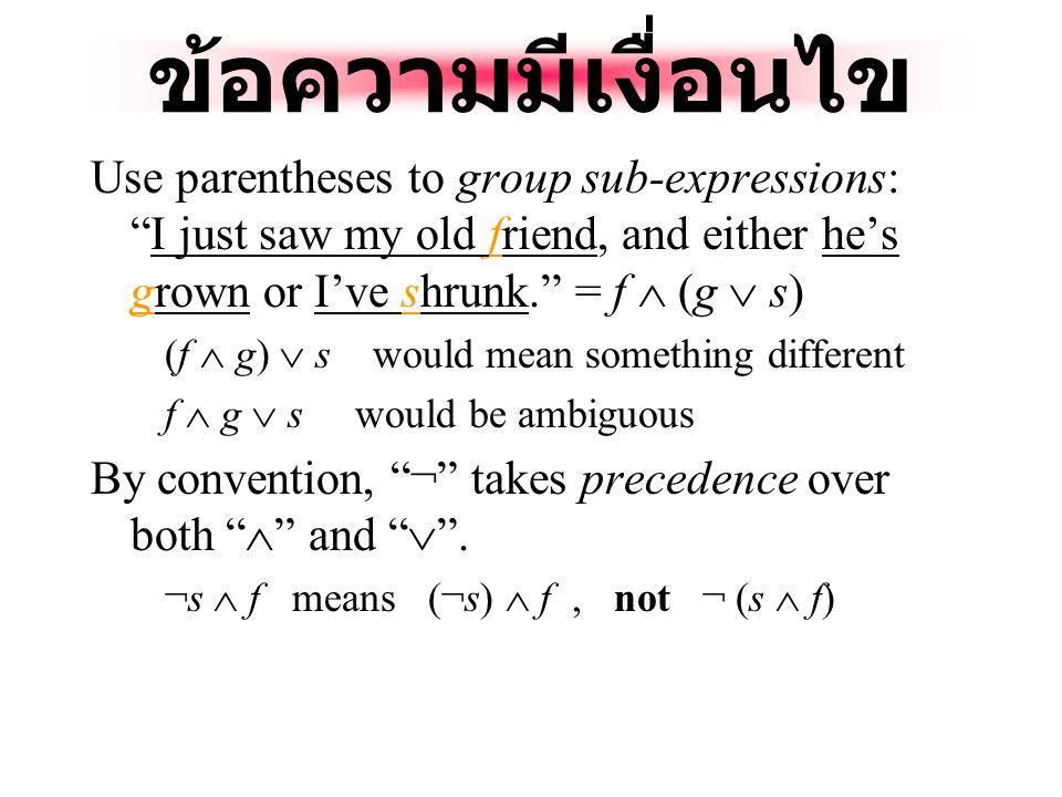 ข้อความมีเงื่อนไข Use parentheses to group sub-expressions: I just saw my old friend, and either he's grown or I've shrunk. = f  (g  s)