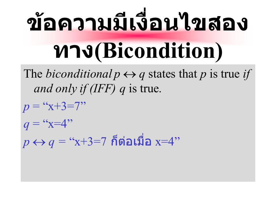 ข้อความมีเงื่อนไขสองทาง(Bicondition)