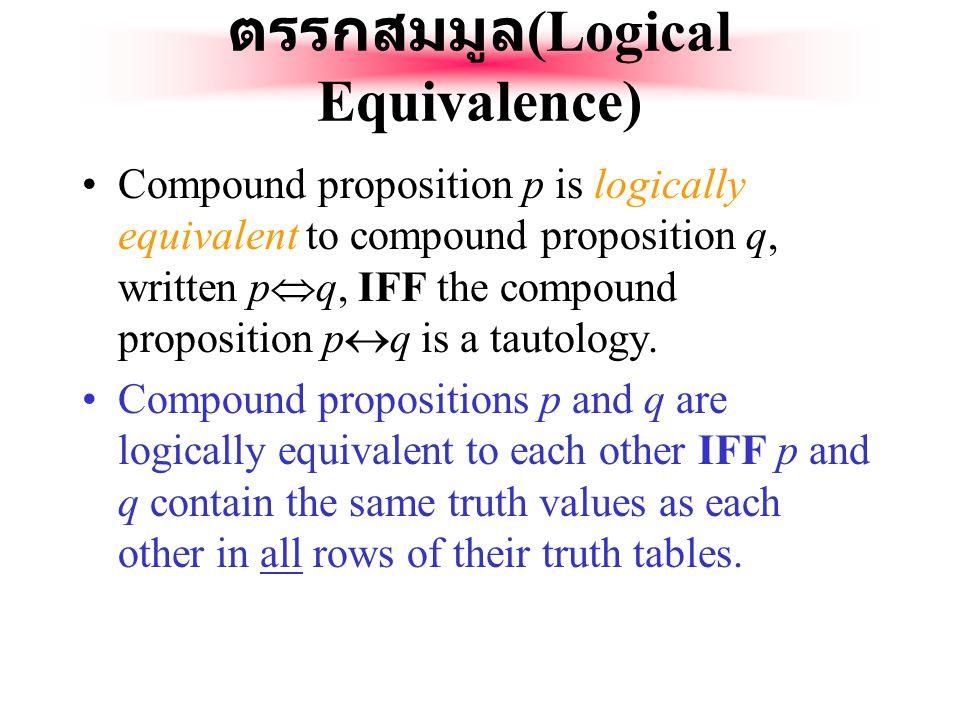 ตรรกสมมูล(Logical Equivalence)