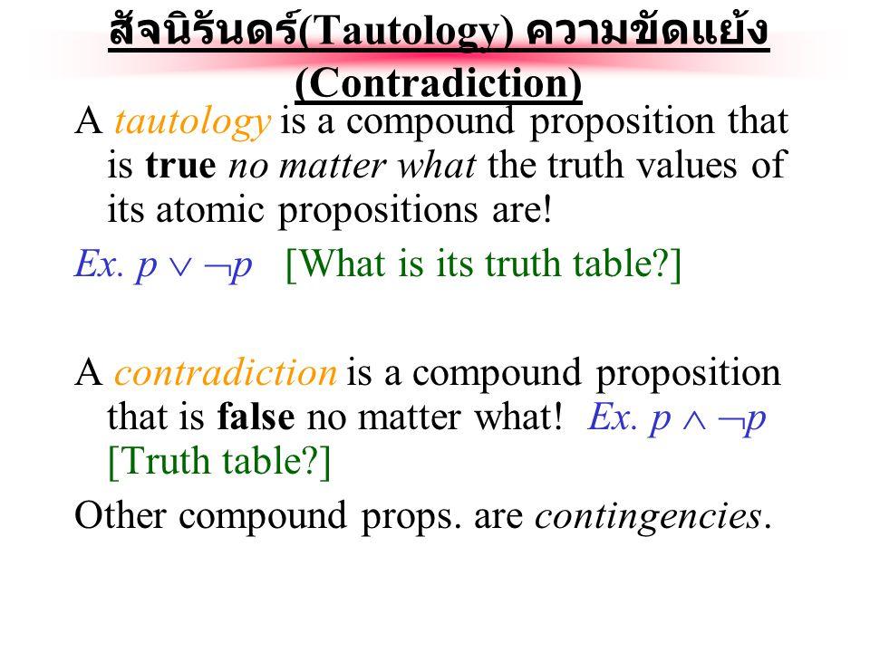 สัจนิรันดร์(Tautology) ความขัดแย้ง(Contradiction)