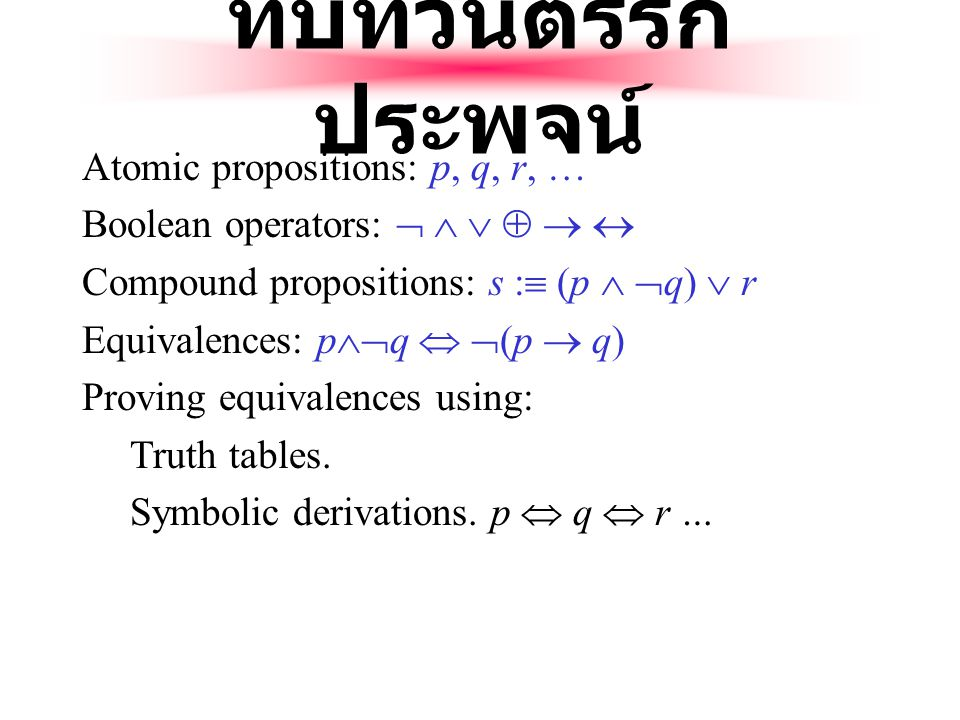 ทบทวนตรรกประพจน์ Atomic propositions: p, q, r, …