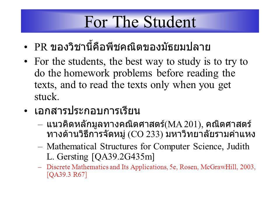 For The Student PR ของวิชานี้คือพีชคณิตของมัธยมปลาย