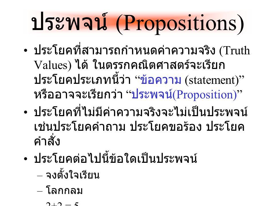 ประพจน์ (Propositions)