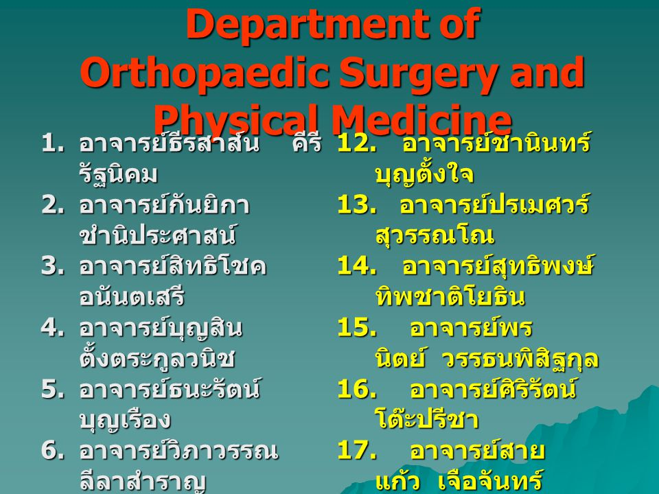 Department of Orthopaedic Surgery and Physical Medicine
