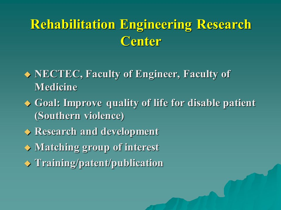Rehabilitation Engineering Research Center