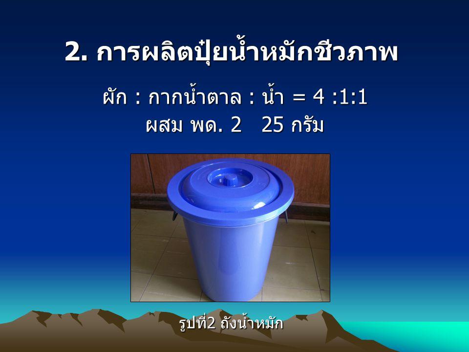 2. การผลิตปุ๋ยน้ำหมักชีวภาพ