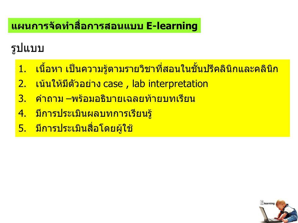 รูปแบบ แผนการจัดทำสื่อการสอนแบบ E-learning