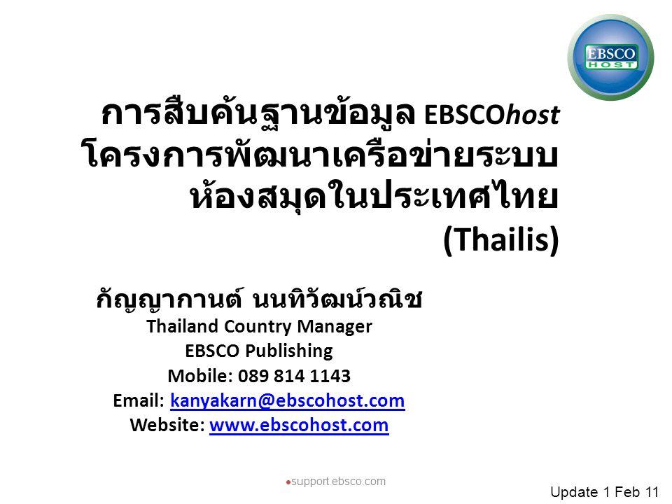การสืบค้นฐานข้อมูล EBSCOhost โครงการพัฒนาเครือข่ายระบบห้องสมุดในประเทศไทย (Thailis)