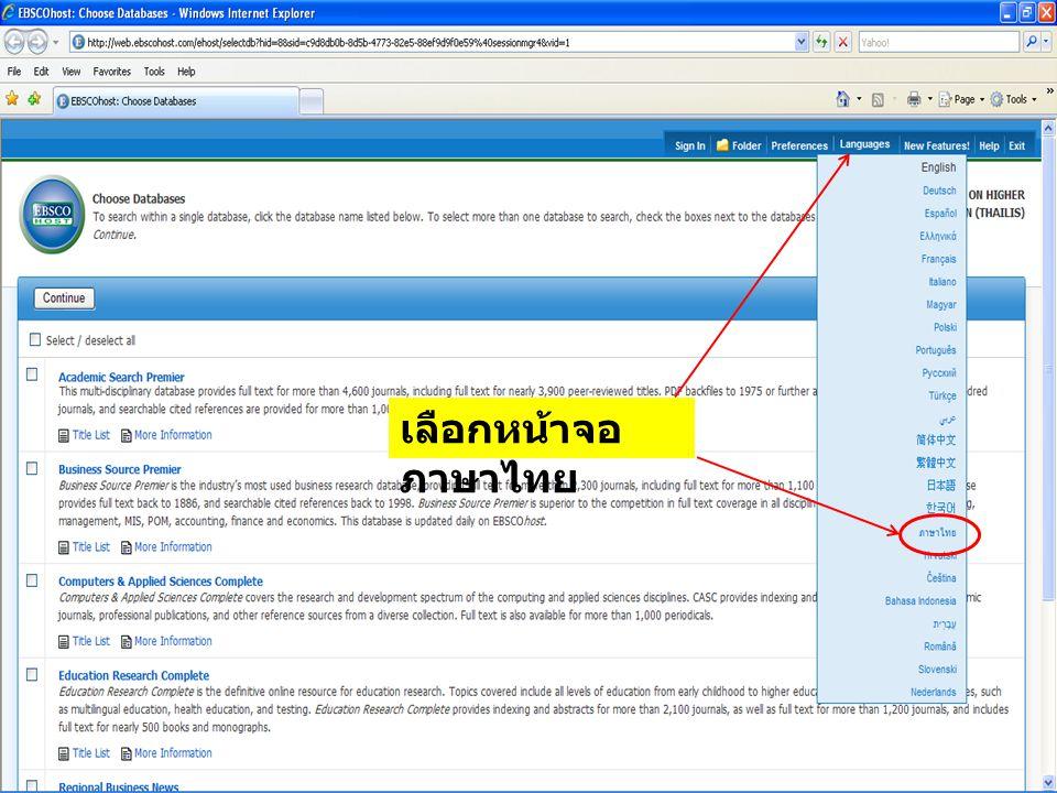 เลือกหน้าจอภาษาไทย