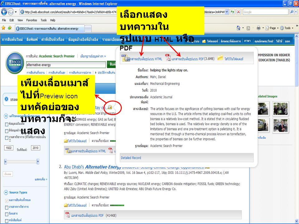 เลือกแสดงบทความในรูปแบบ HTML หรือ PDF