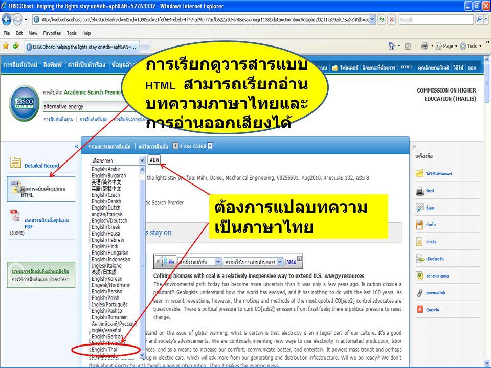 การเรียกดูวารสารแบบ HTML สามารถเรียกอ่านบทความภาษาไทยและการอ่านออกเสียงได้