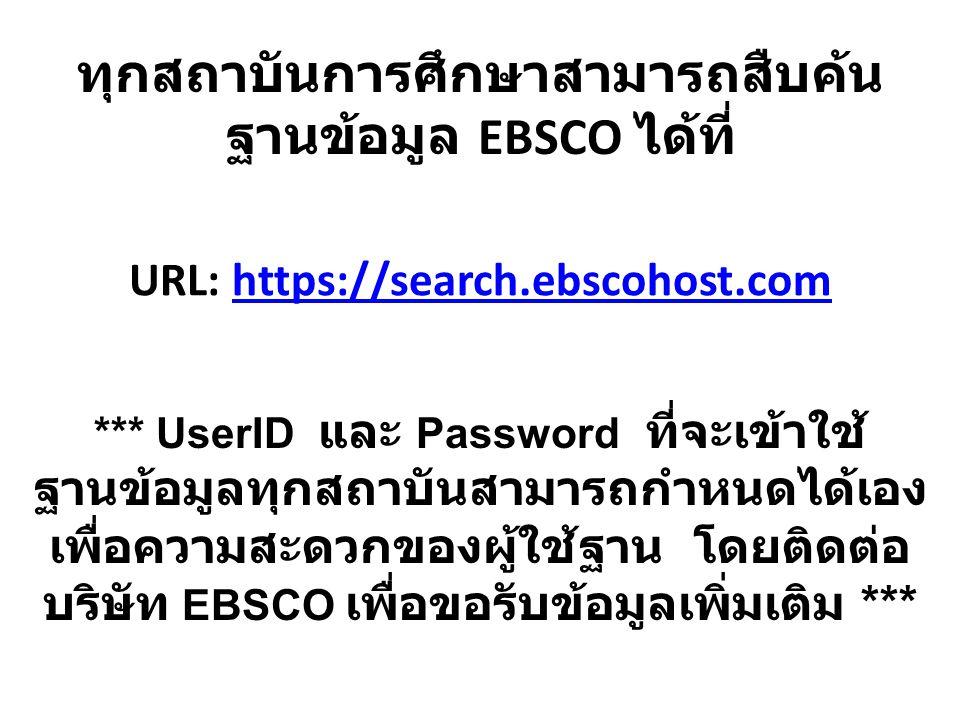 ทุกสถาบันการศึกษาสามารถสืบค้นฐานข้อมูล EBSCO ได้ที่