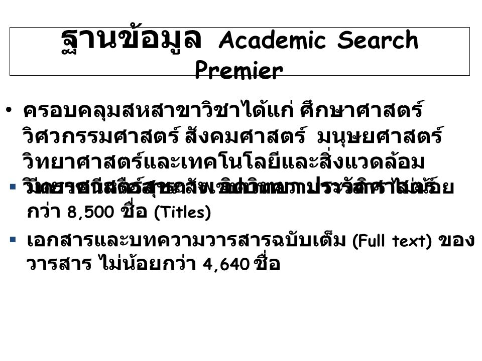 ฐานข้อมูล Academic Search Premier